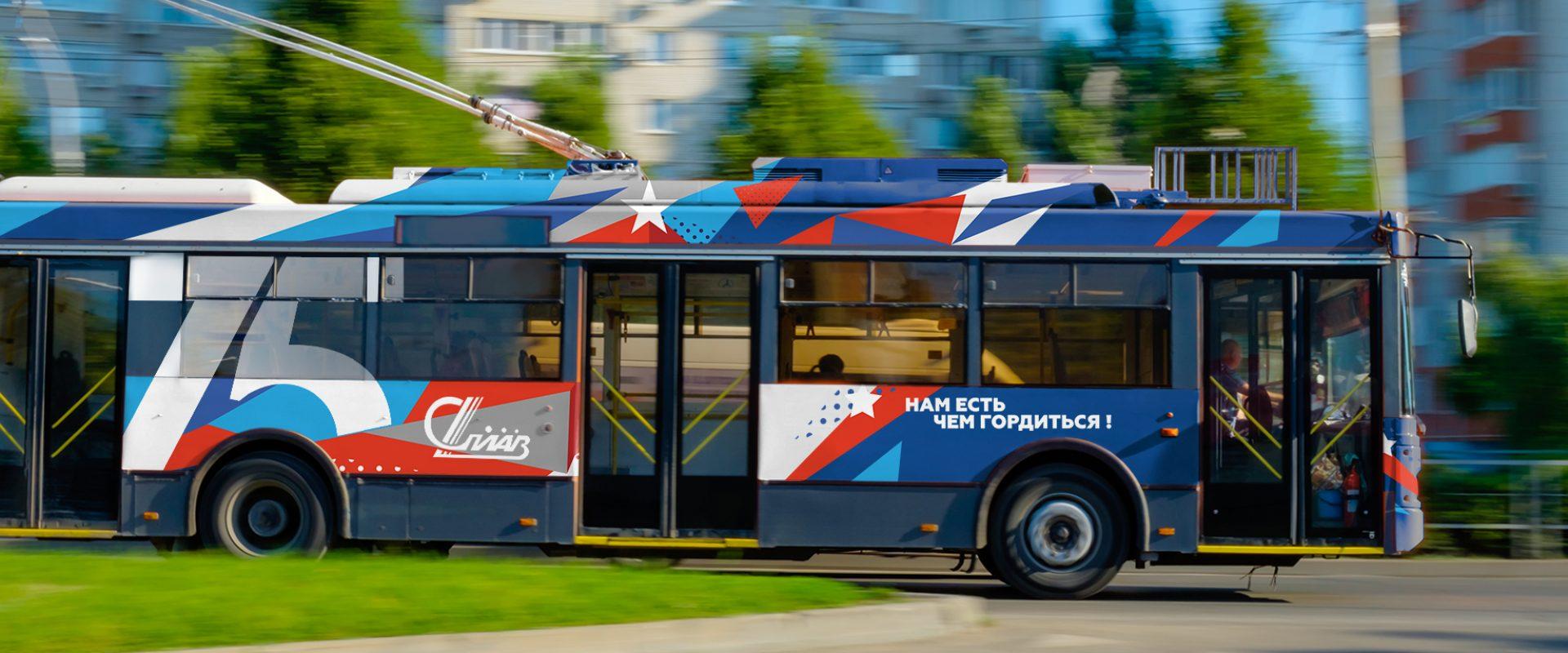 splav_обложка2_тролейбус